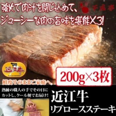 牛肉 近江牛 リブロース ステーキ 1枚200g×3枚 お肉ギフト のしOK お中元 ギフト