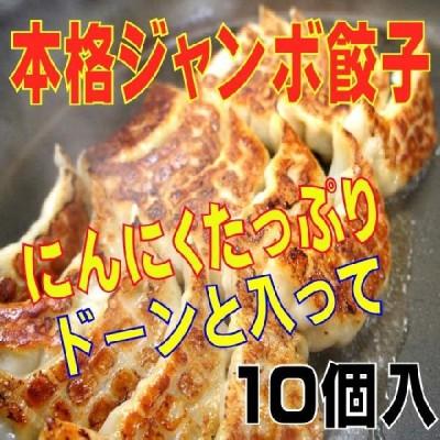 本格ジャンボ餃子 ド〜ンと入って10個入