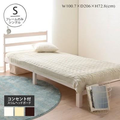 すのこベッド シングルベッド 宮付き コンセント付 フレームのみ 北欧 頑丈 木製 白 ホワイト ナチュラル ブラウン 無垢パイン材天然木北欧スタイル