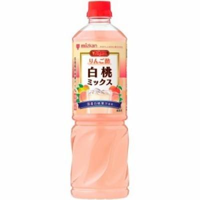 ミツカン ビネグイット りんご酢 白桃ミックス (6倍濃縮タイプ) 業務用(1L)[食酢]