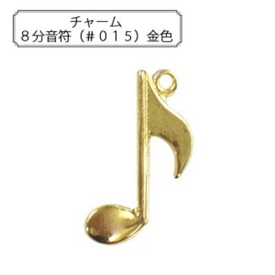手芸金具 『チャーム 8分音符 (#015) 金色』