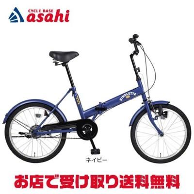 「あさひ」ミモレット-L 20インチ 折りたたみ自転車