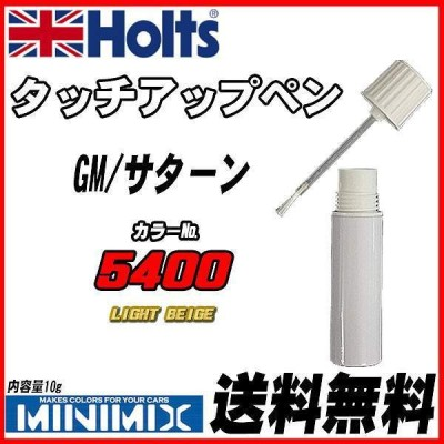 タッチアップペン GM/サターン 5400 LIGHT BEIGE Holts MINIMIX
