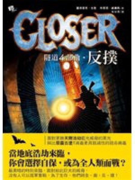 二手書博民逛書店《隧道四部曲:反撲-閱界13》 R2Y ISBN:9866932710