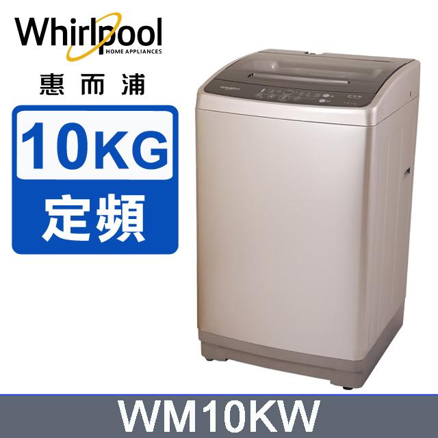 Whirlpool惠而浦 10公斤直立洗衣機 WM10KW