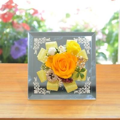 プリザーブドフラワー ミラーフレームアレンジメント イエロー 保護用クリアケース付 フラワーギフト 結婚祝い 誕生日祝い プレゼント 贈り物