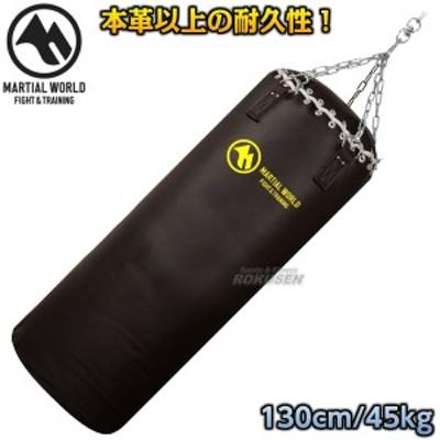 【マーシャルワールド】サンドバッグ ベルエーストレーニングバッグ TB-BELL130   130cm(直径40cm)   サンドバック ヘビーバッグ