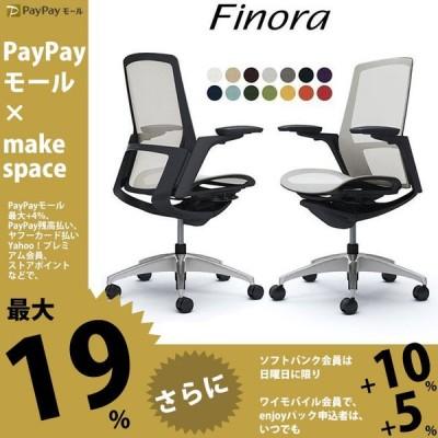 オカムラ フィノラ オフィスチェア C785AR ハイバック ボディ:ブラック 脚:ポリッシュ 座:メッシュ パネル:ブラック 可動肘  Fino
