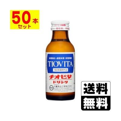 [大鵬薬品]チオビタドリンク 100ml【1ケース(50本入)】