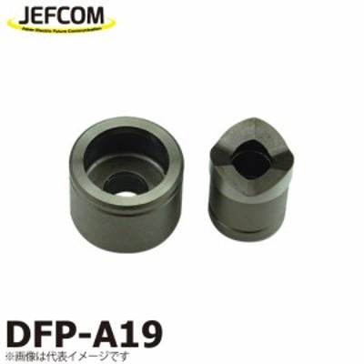 ジェフコム/デンサン 薄鋼電線管用パンチダイス DFP-A19