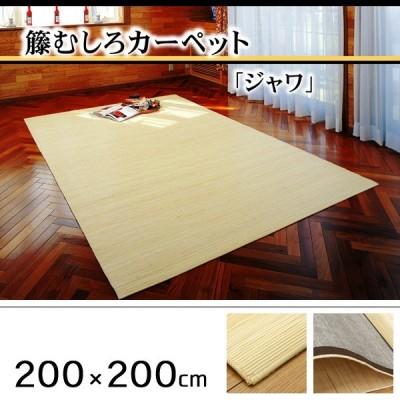 籐むしろ 籐カーペット ラタン 200×200cm
