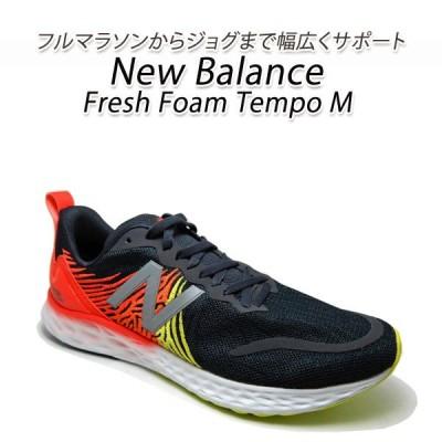 ニューバランス スニーカー メンズ ランニングシューズ New Balance FRESH FOAM TEMPO M(MTMPO) BR(ブラック/レッド) 2E 2020年新作 春夏