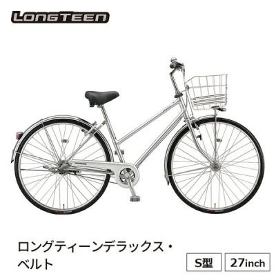 自転車 シティサイクル 完全組立 ロングティーンデラックス ベルトS型27 ブリヂストン 内装3段 通学 通勤 l73sb1