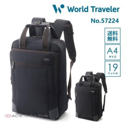 リュックサック メンズ ビジネス World Traveler/ワールドトラベラー ギャラント 1気室/A4サイズ対応 ビジネスリュック 19リットル 57224