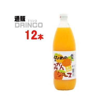 ジュース えひめの みかんジュース 1L 瓶 12 本 ( 6 本 × 2 ケース ) 伯方果汁
