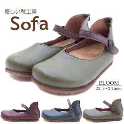 【sofa】NS SOFA BLOOM レディースパンプス 日本製 ラウンドトゥ Bell&Sofa クッションインソール スリッポン ガーデン 本革風 ソフト合
