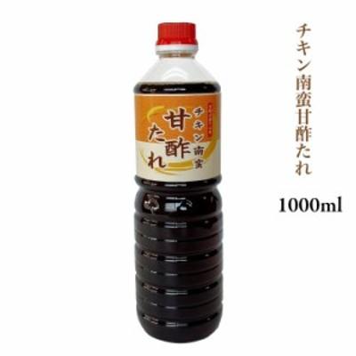 チキン南蛮甘酢たれ 1000ml