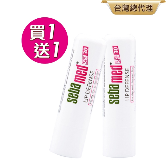 施巴5.5 sebamed 潤澤護唇膏SPF30 2入組