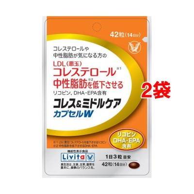 リビタ コレス&ミドルケア カプセルW ( 42粒入*2袋セット )/ リビタ