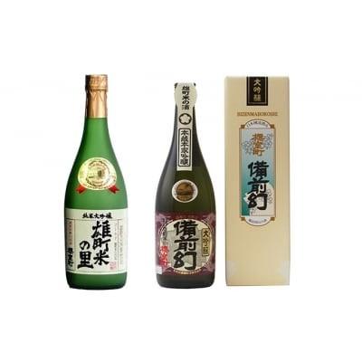 櫻室町 純米大吟醸・大吟醸詰合せ[NO5765-0137]