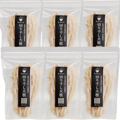 手作り切干大根 「割り干し」6袋 (50g×6)(きりぼしだいこん ドライ 乾燥 干し 野菜)