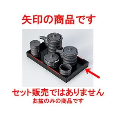 盆付カスター 和食器 / 黒塗盆 寸法:22 x 13 x 2.3cm