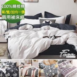 FOCA 單/雙/加大 均一價  100%精梳純棉兩用被床包組-多款任選
