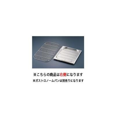 KYS18-8 ガストロノームパン用 敷アミ(焼網) 2/3 310×285×H12mm【】