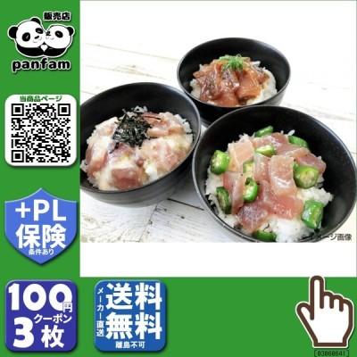 送料無料|石原水産 まぐろ惣菜丼詰合せ 解凍するだけの簡便調理6食入 DON-3p(10118)|b03