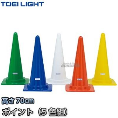 【TOEI LIGHT・トーエイライト】コーナーポイント5 G-1323(G1323)   5色1組 カラーコーン セーフティーコーン 三角コーン パイロン 運