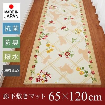 廊下マット 廊下 カーペット 120cm 日本製 抗菌 滑り止め 廊下敷き 犬 イヌ 薔薇 バラ 柄 おしゃれ かわいい 北欧
