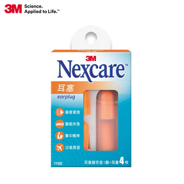 3M Nexcare 耳塞 1100