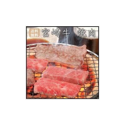 宮崎牛 焼肉・送料無料