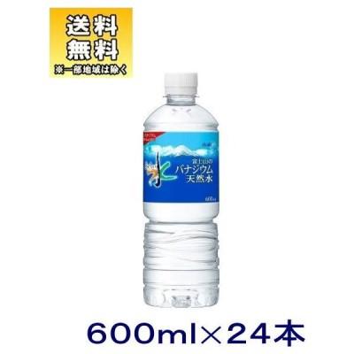 [飲料]送料無料※アサヒ バナジウム天然水 600mlPET 1ケース24本入り(600 500 富士山 ペット)