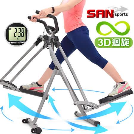 台灣製造!!立體3D迴旋滑步機(結合跑步機+划船機+美腿機)P248-AW041