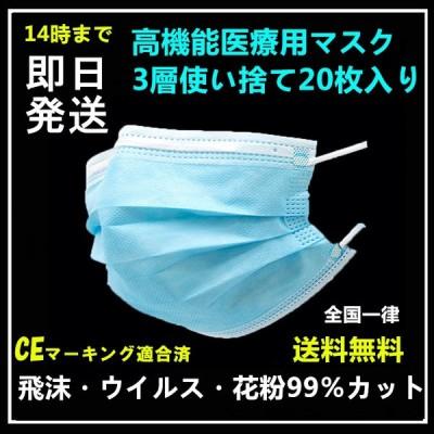 【在庫限り】 医療用マスク 不織布マスク 20枚入り 高機能 サージカルマスク 三層 ウイルス 花粉対策 飛沫防止 予防抗菌 使い捨てマスク 日本国内発送