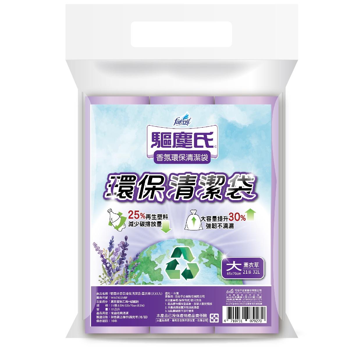 驅塵氏香氛環保清潔袋-薰衣草(大)(3入)