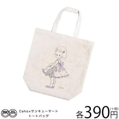 メール便OK Caho コラボ トートバッグ サンキューマート//10