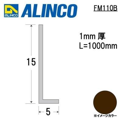 アルインコ メタルモール 不等辺アルミアングル 寸法:1×5×15mm 長さ:1000mm ブロンズ (ツヤ消しクリア) 品番:FM110B ※合計9千円以上で送料無料