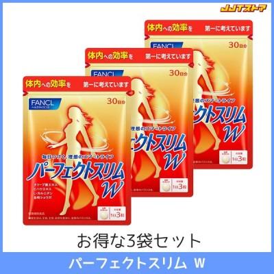 ファンケル パーフェクトスリムW 1袋30日分 3袋セット(90粒 x 3) 【FANCL 国産 送料無料】