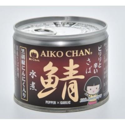 送料無料 伊藤食品 あいこちゃん鯖水煮 黒胡椒・にんにく入 190g×24個/1ケース
