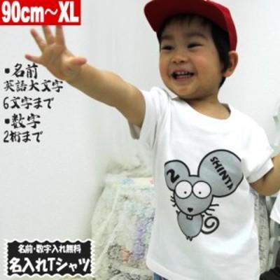 名入れ Tシャツ ねずみちゃん 親子コーデ Tシャツ 名前入れ オリジナル 90cm~XL ホワイト ユナイテッドアスレ5.6oz使用 1PRINT-013-NAME