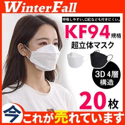 KF94マスク 20枚セット 立体マスク N95同等 ウイルス対策 4層構造 不織布マスク 飛沫防止 花粉対策 防護マスク 男女兼用 通年マスク 柳葉型