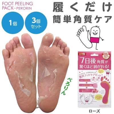 【ベストヒット受賞】ペロリン フットピーリングパック(ペロリン)