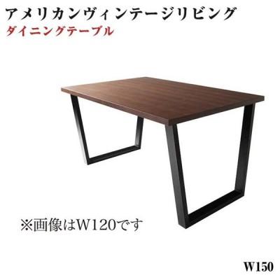 アメリカンヴィンテージ リビングダイニング Monica モニカ ウォールナット材テーブル(W150)(テーブル単品)