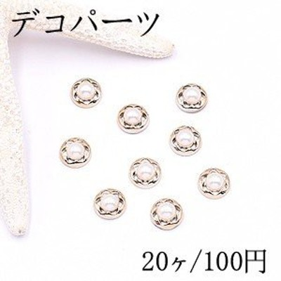 デコパーツ アクリルパーツ 丸型フラワー パール貼り 10mm ホワイト【20ヶ】