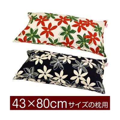 枕カバー 43×80cmの枕用ファスナー式  マリー ステッチ仕上げ
