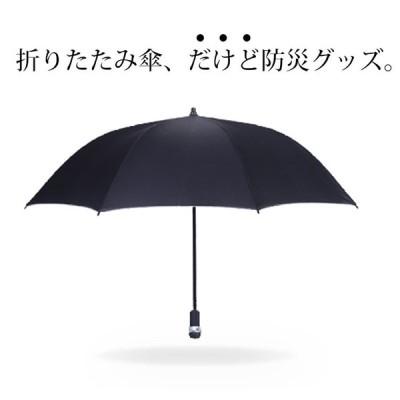 カーサ 防災機能付き折り畳み傘 自動開閉 送料無料 在庫有り