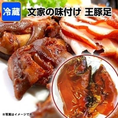 *韓国食品*【クール便100】歯ごたえ満点 おばあちゃんの 味付け 王豚足 1kg【冷蔵食品のみ同梱可】[デボラ]