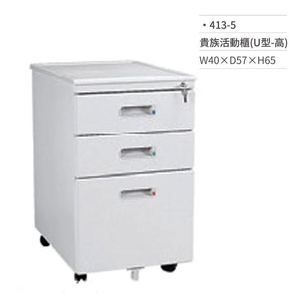 貴族活動櫃(U型-高)413-5 W40×D57×H65
